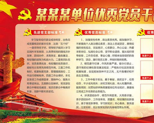 党员干部公示栏PSD模板