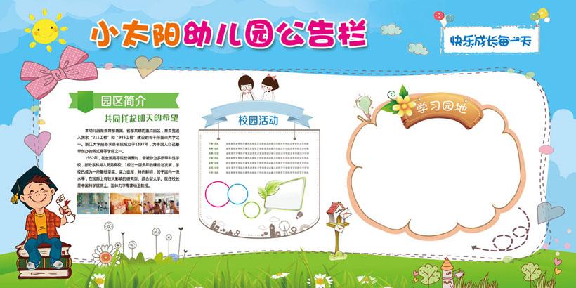 幼儿园公示栏展示psd模板
