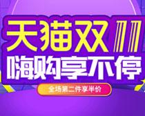 淘宝天猫双11嗨购PSD素材