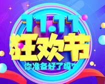 淘宝1111狂欢节PSD素材