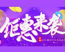 淘宝双11钜惠PSD素材