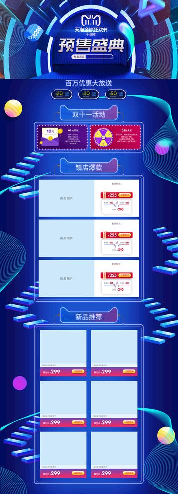 淘宝双11预售页面设计时时彩投注平台