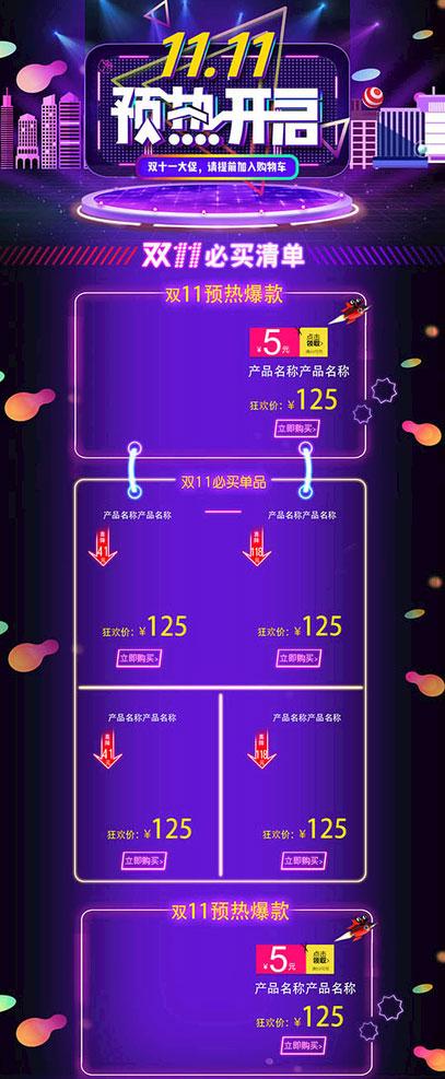 淘宝双11预热开启页面设计PSD素材