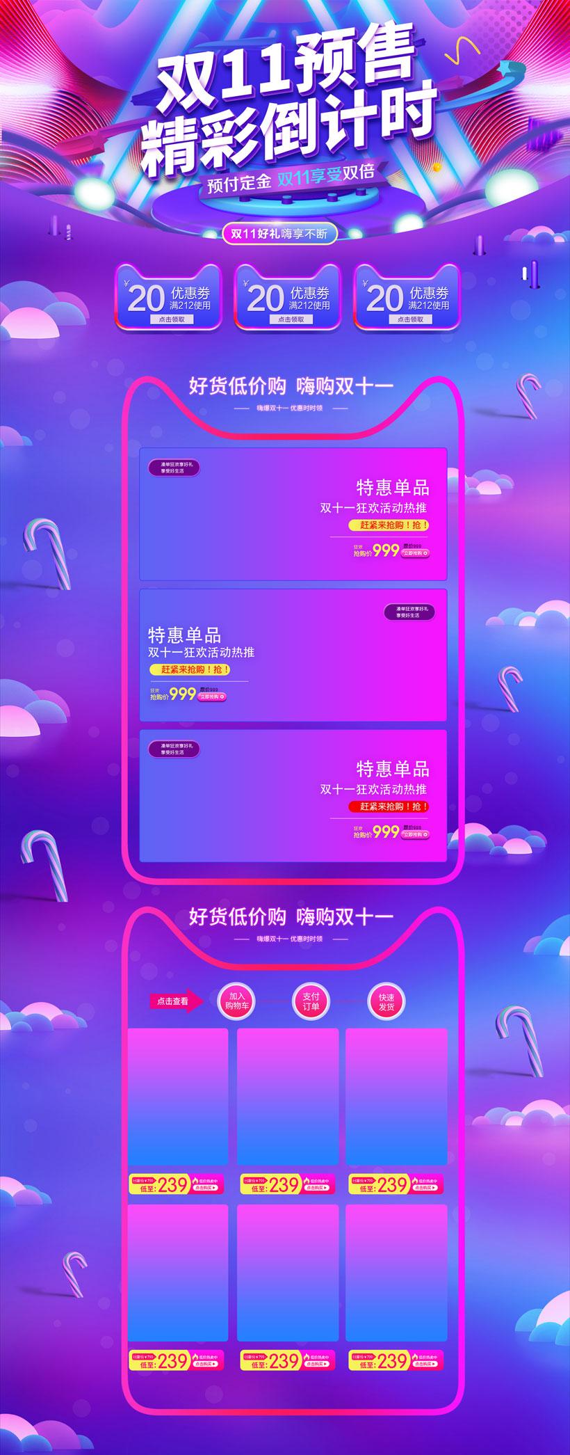 淘宝双11活动页面时时彩投注平台