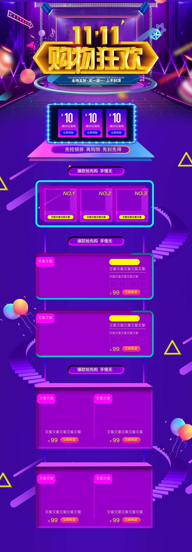淘宝1111购物狂欢页面设计PSD素材