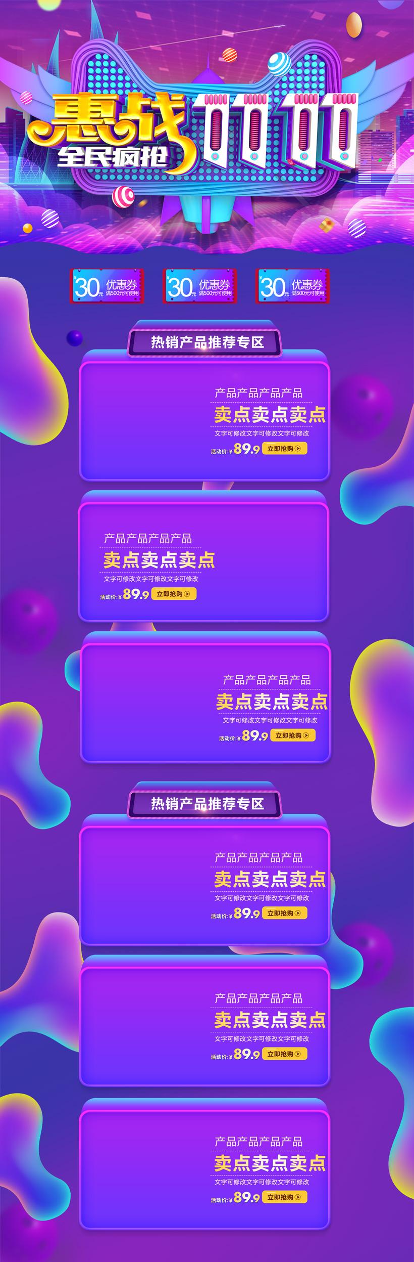 淘宝惠战1111活动页面设计时时彩投注平台