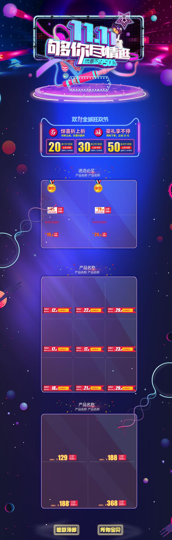 淘宝双11尽情逛活动页面设计PSD素材