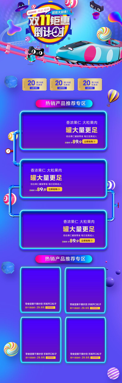 淘宝双11钜惠活动页面设计时时彩投注平台
