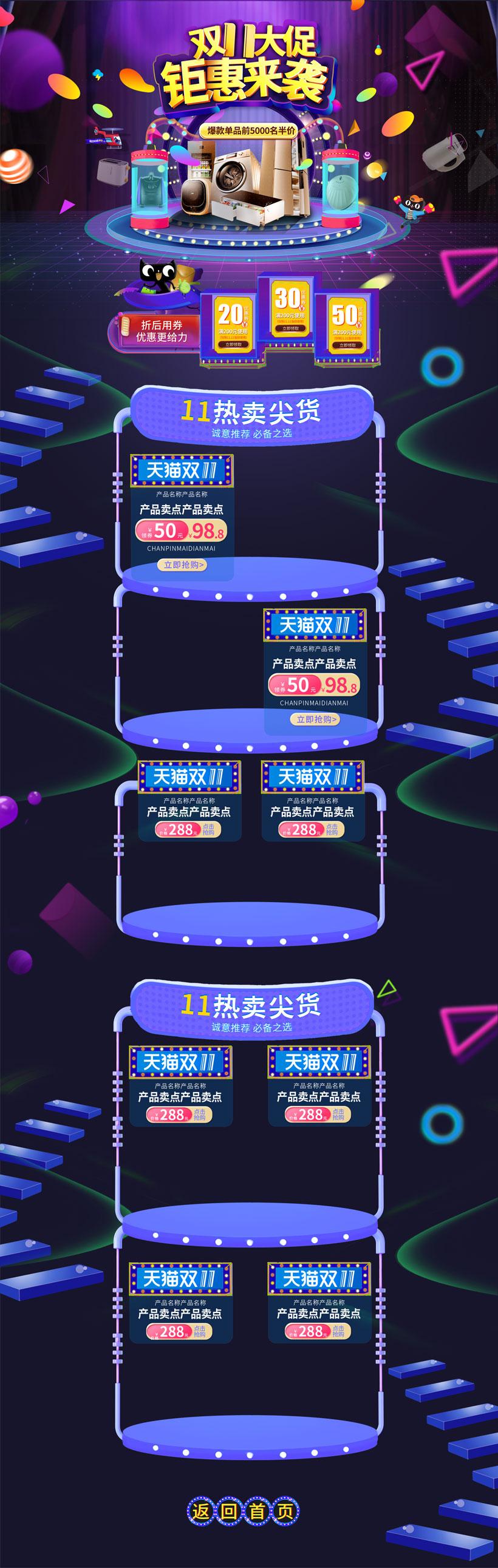 淘宝双11大促销页面设计PSD素材