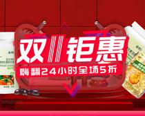 淘宝双11钜惠活动页面PSD素材