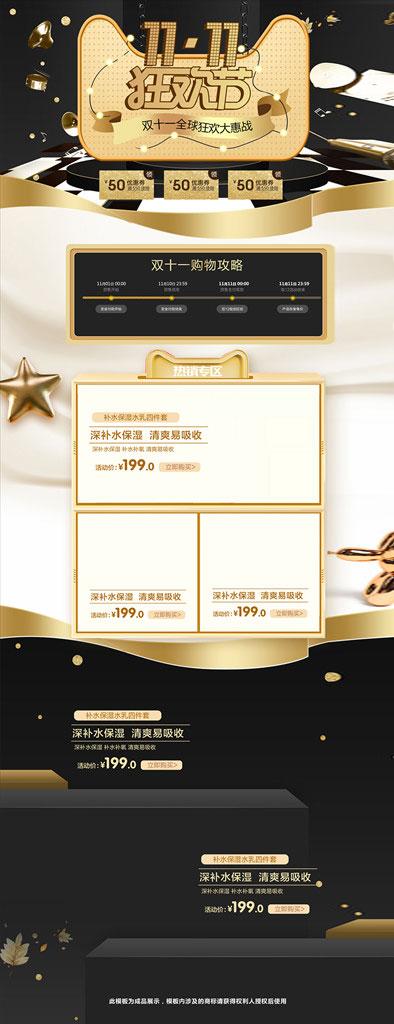 淘宝1111狂欢节页面设计PSD素材