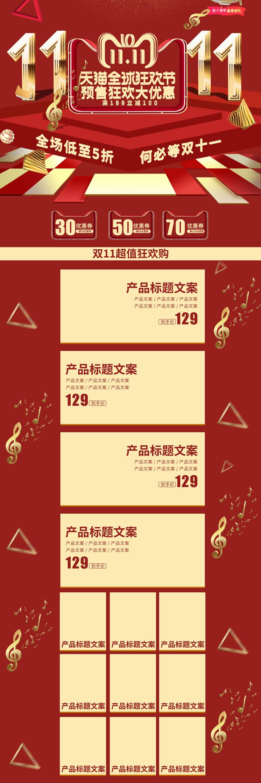 淘宝双11优惠节活动页面设计psd素材
