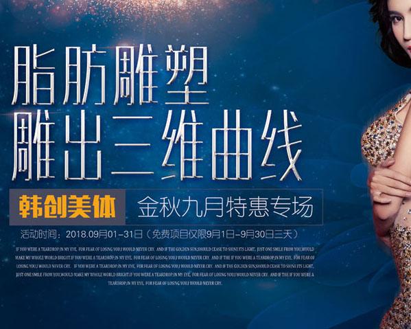 韩创美体广告PSD模板