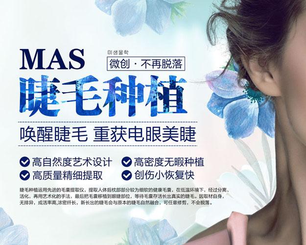 女性睫毛种植广告PSD素材