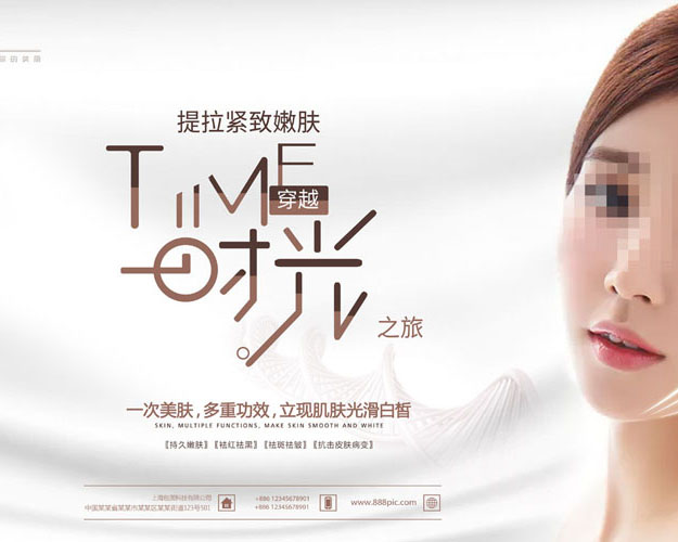 时光之旅女性美容广告PSD素材