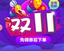 淘宝双11促销活动页面时时彩投注平台