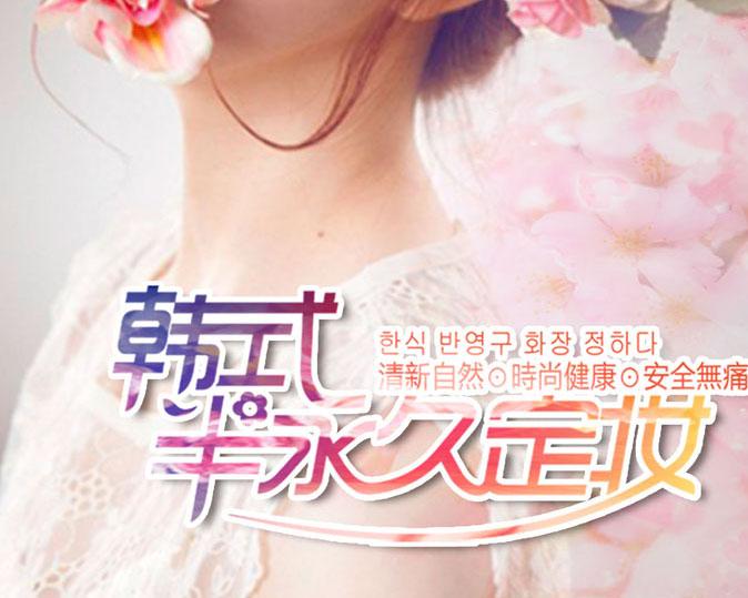 韩式定妆整形海报PSD素材