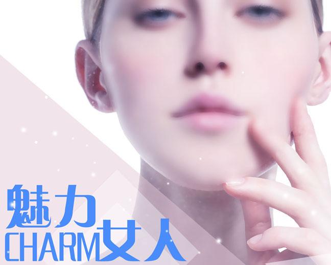 魅力女人整形广告PSD素材