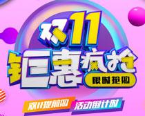 淘宝1111钜惠疯抢海报设计PSD素材