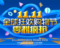 1111全球购物狂欢节PSD素材