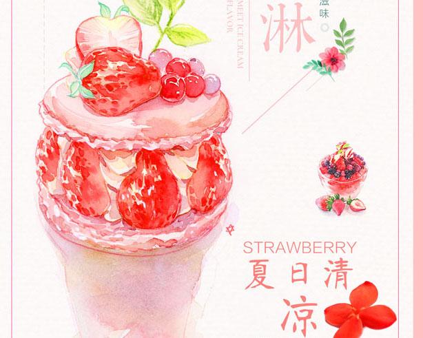 夏日清凉冰淇淋广告PSD素材
