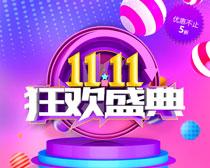 1111狂欢盛典活动海报PSD素材