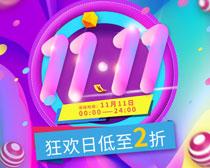1111狂欢日活动海报PSD素材