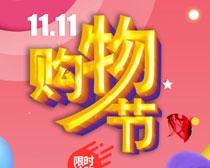 1111购物节海报PSD素材