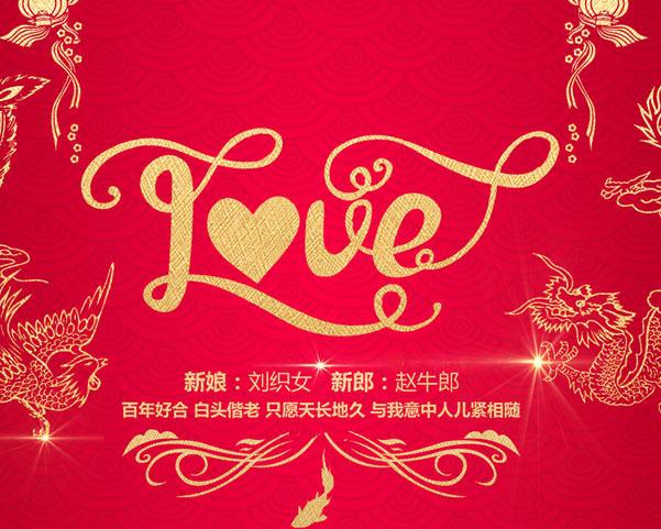 爱情love背景PSD模板