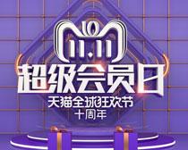1111超级会员日海报PSD素材