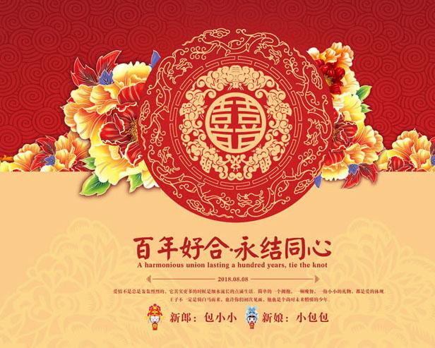 傳統婚禮模板PSD素材
