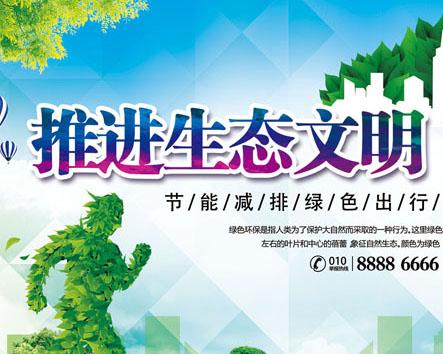 生态文化绿色城市PSD模板