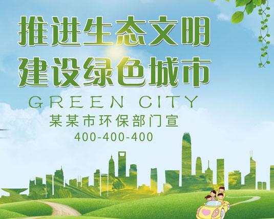 建设绿色城市PSD模板
