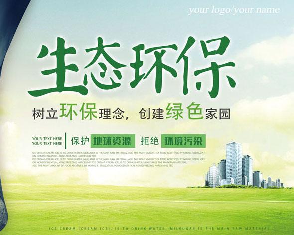 生态环保PSD模板