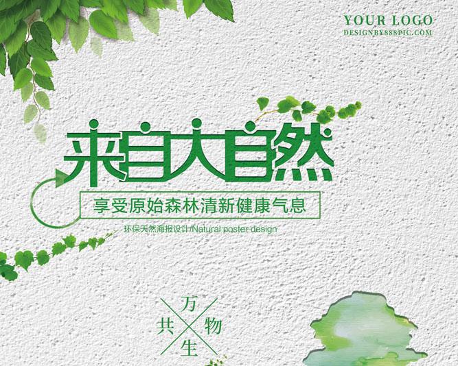 大自然环保模板PSD素材