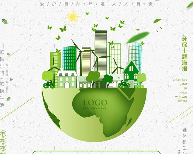 绿色低碳生活PSD素材