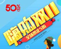 嗨购双11宣传海报PSD素材