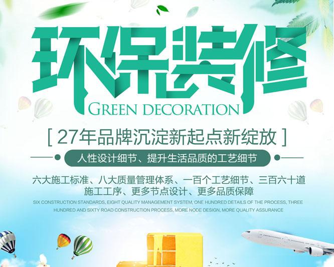 环保装饰品质PSD素材