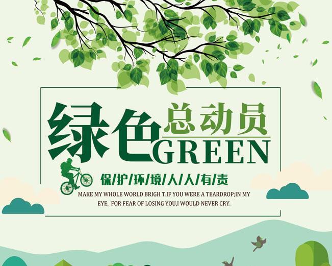 绿色总动员模板PSD素材