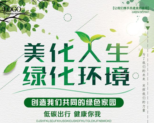 绿化环境模板PSD素材