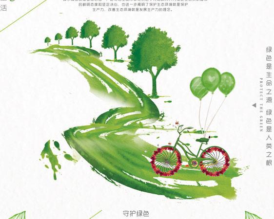 绿色环保绘画PSD模板