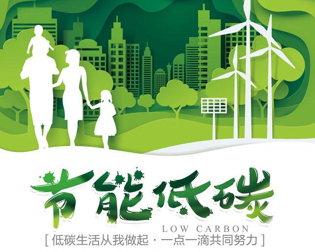 节能低碳行动PSD模板