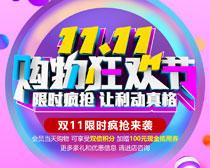1111购物狂欢节活动海报PSD素材