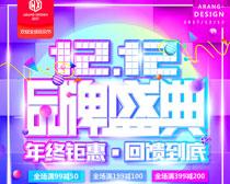 1212品牌盛典钜惠促销海报PSD素材