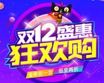 双12盛惠购物海报PSD素材