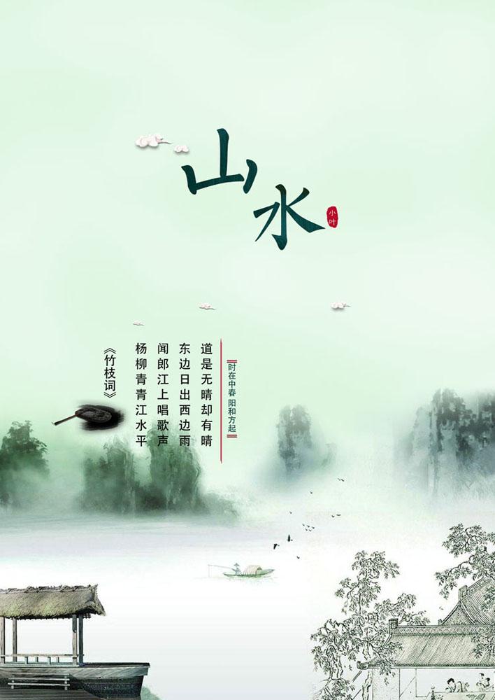 山水景观广告PSD素材