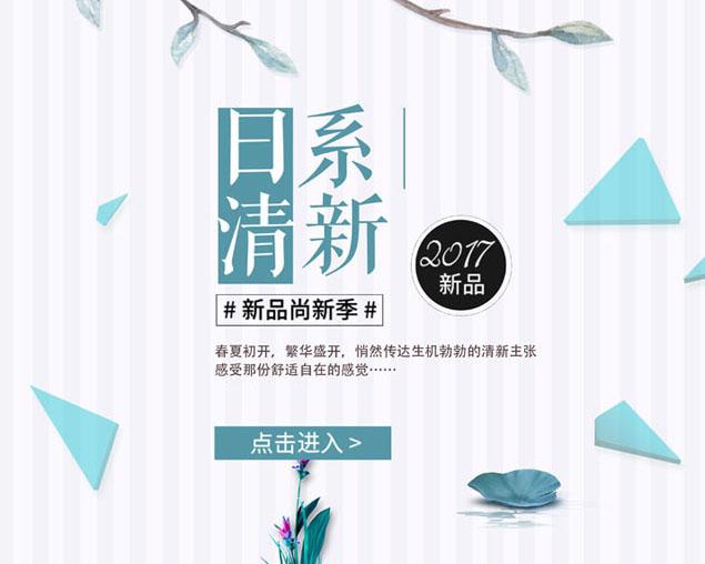 日系清新海报PSD素材