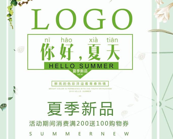 夏季新品广告PSD素材
