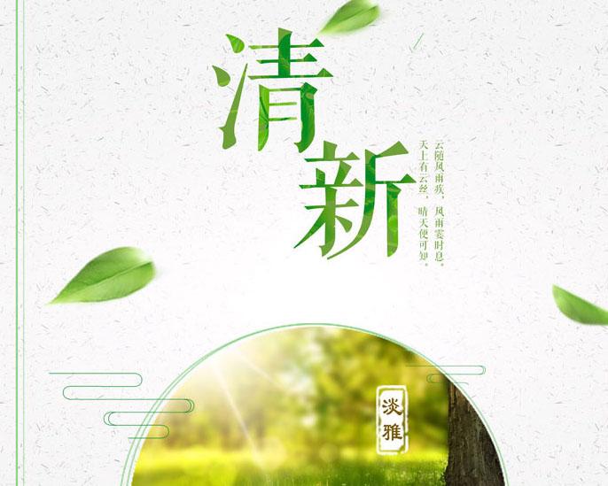 清新风景封面广告PSD素材