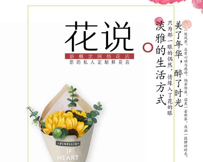 私人定制花店广告PSD素材